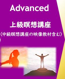 上級瞑想講座