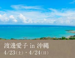 4/23(土)-24(日)沖縄 那覇にて「出版記念トーク&瞑想体験会」と「1day原初音(げんしょおん)瞑想講座」を開催!