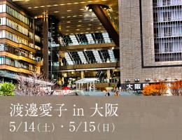 5/15(日)&6/12(日)大阪 梅田にて「1day原初音(げんしょおん)瞑想講座」を開催!