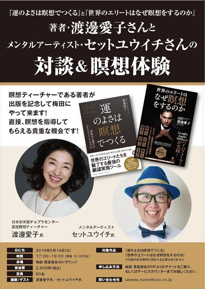 5/14(土)17時~大阪梅田蔦屋書店でトーク&瞑想体験イベント開催!