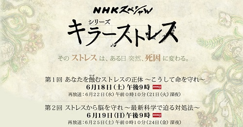 20160623NHK-Special