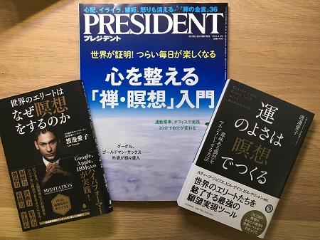 20160623President2