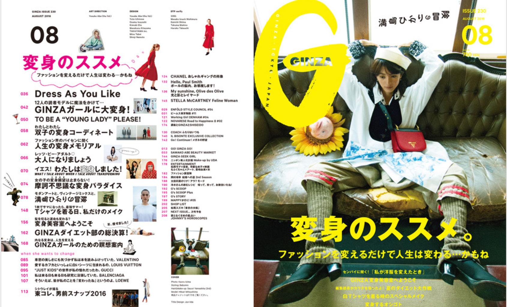 マガジンハウスのGINZA8月号に瞑想特集!