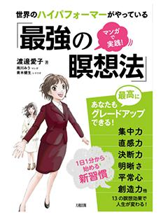 book_saikyo_thum