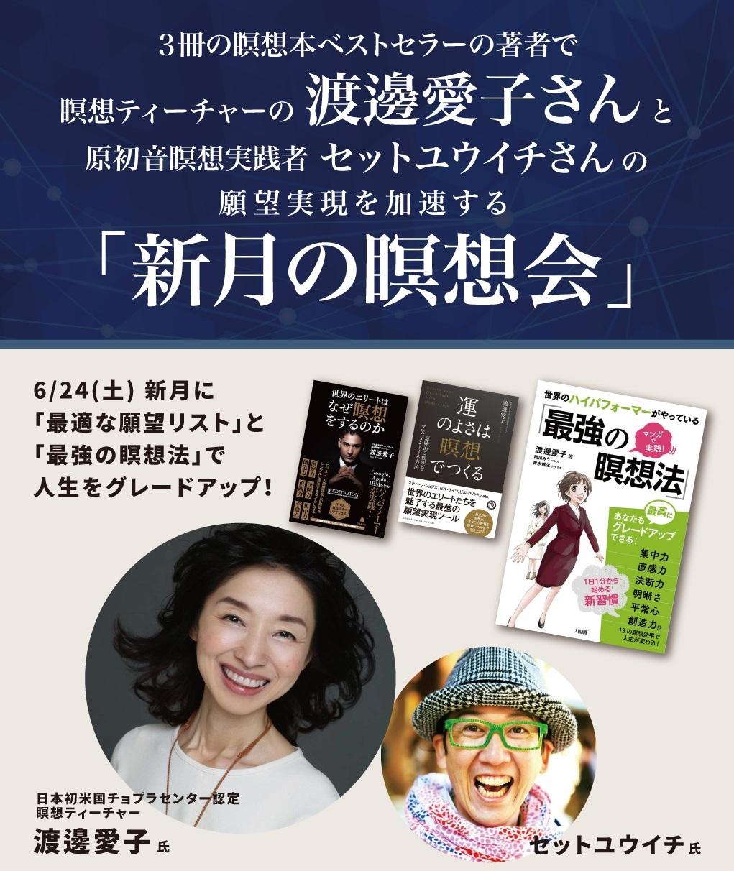 6/24(土)15時~大阪梅田蔦屋書店で「新月の瞑想会」開催!
