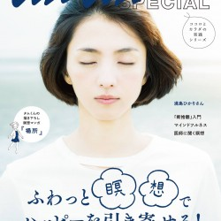 ananSPECIALCover