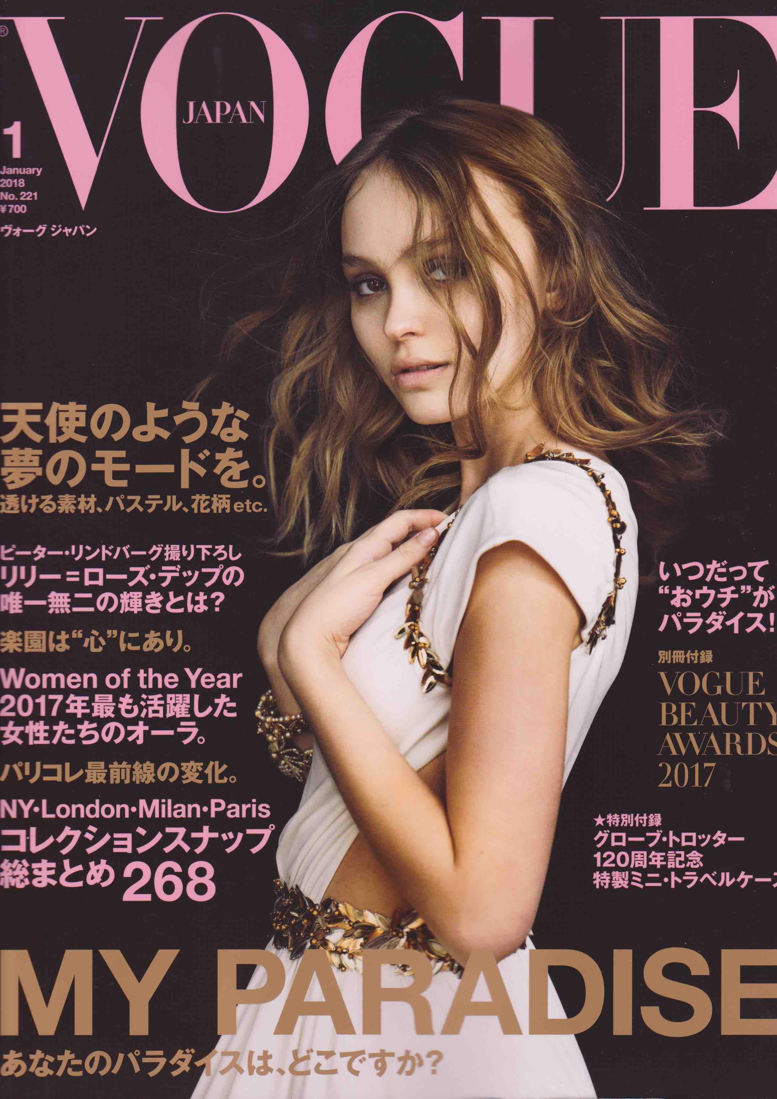 『VOGUE JAPAN』2018年1月号で瞑想とBODY MIND SPIRITが紹介されました。