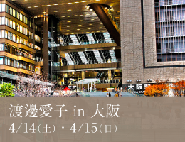 4/14(土)-15(日)新大阪&梅田にて「出版祝イベント」と「1day原初音(げんしょおん)瞑想講座」を開催!