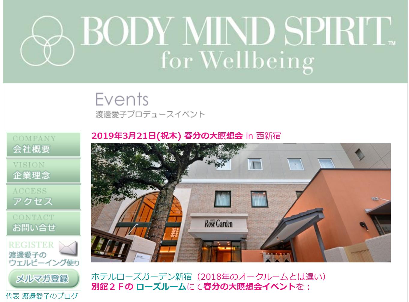 2018年から季節の節目に大瞑想会イベントを開催しています