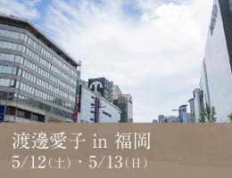 5/12(土)福岡にて「出版記念イベント(大瞑想会)」開催!
