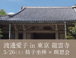 5/26(土)椅子坐禅×瞑想会 in Tokyo 龍雲寺