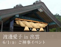 6/1(金)出雲大社にて渡邊愛子が1dayご神事イベントをプロデュース。講演会の終わりに本格的なグループ瞑想を実施!