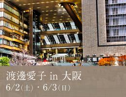 6/2(土)&6/3(日)大阪 梅田で「瞑想会」&「1day原初音瞑想講座」開催!