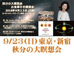 9/23(日祝)東京・新宿にて秋分の大瞑想会/お食事付き講演会を開催!