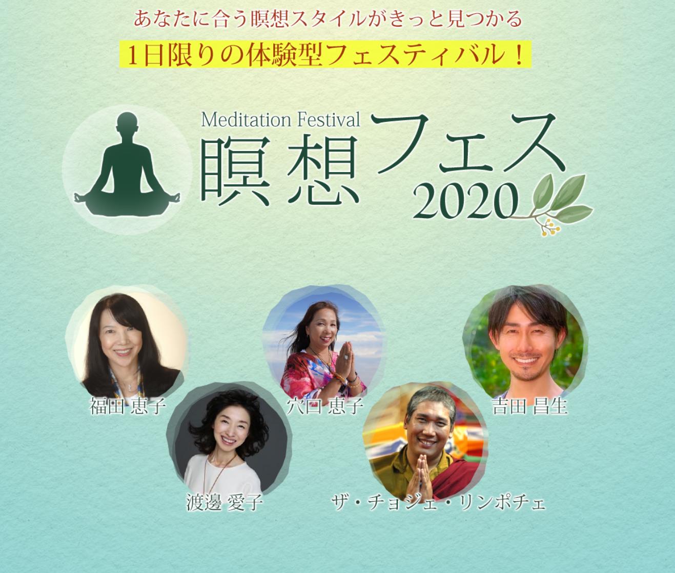 瞑想フェス2020に登壇します!8/18(火)【Online視聴9/18迄】