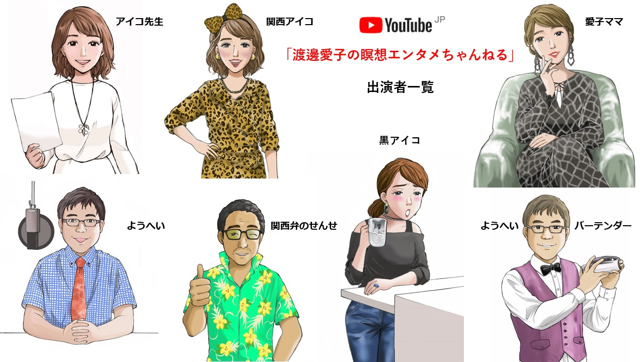 AIKO-CHANNEL-CHARACTERS
