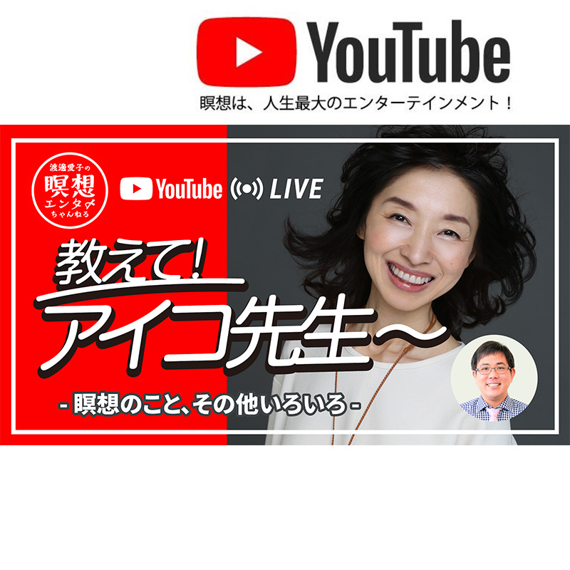 YouTubeライブ「教えて!アイコ先生~瞑想のこと、その他いろいろ」