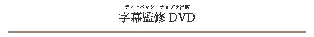 ディーパック・チョプラ出演 字幕監修DVD