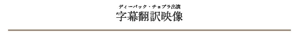 ディーパック・チョプラ出演 字幕翻訳映像