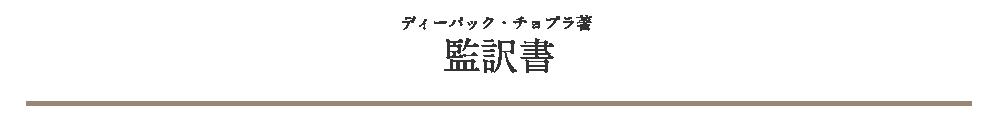ディーパック・チョプラ著 監訳書