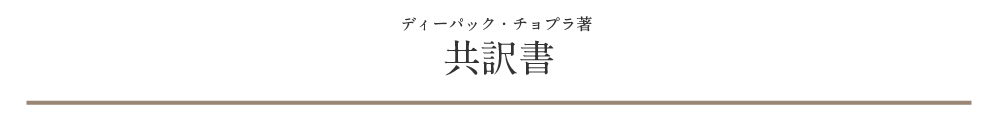ディーパック・チョプラ著 共訳書