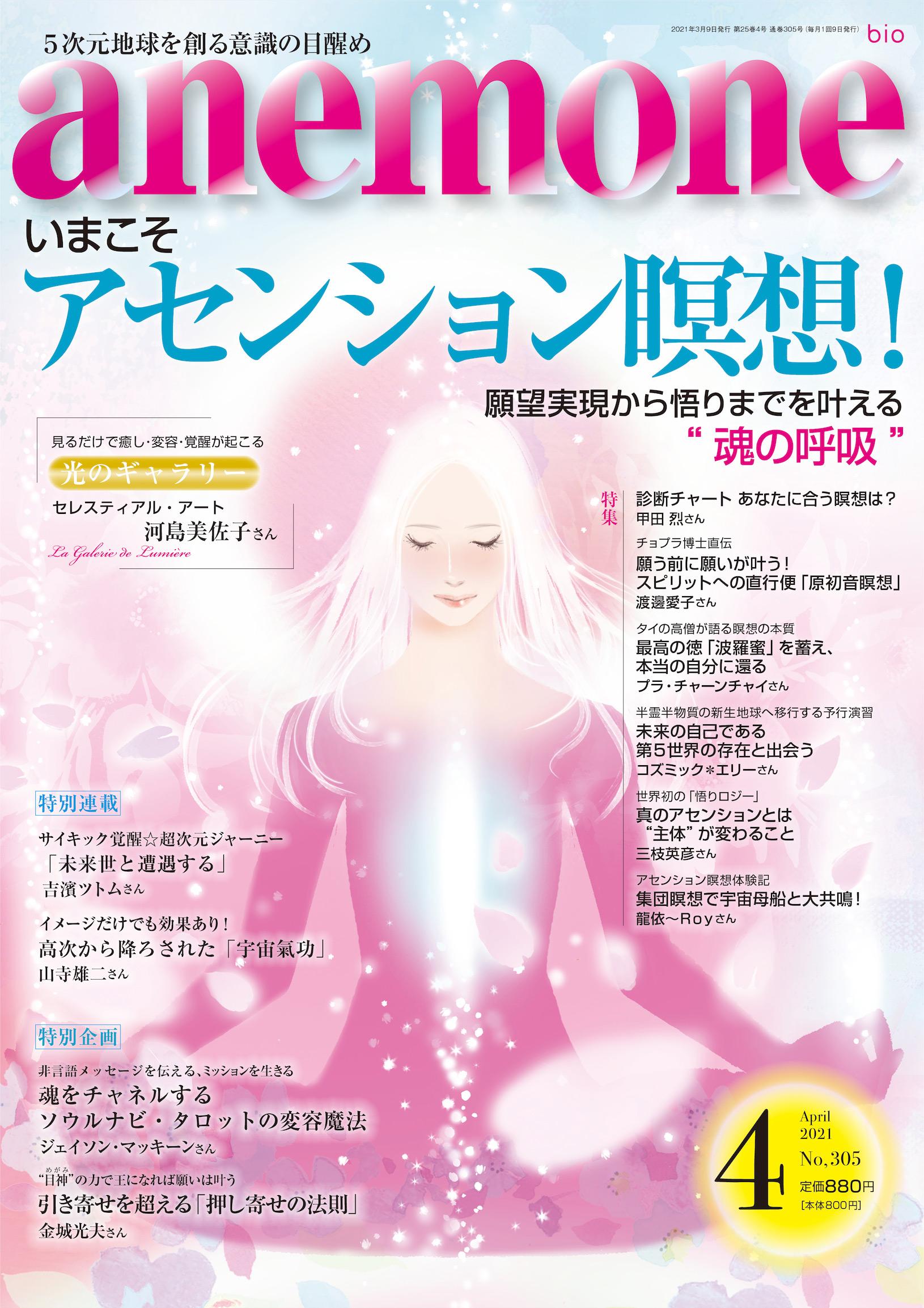 アネモネ4月号「瞑想」特集で原初音瞑想がトップバッターに☆